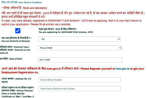 Saksham Yojana Registration form